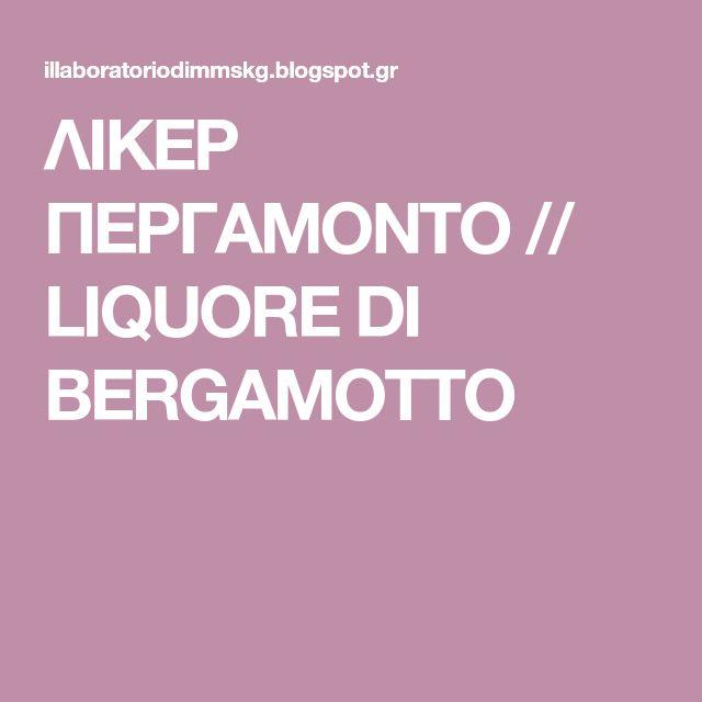ΛΙΚΕΡ ΠΕΡΓΑΜΟΝΤΟ // LIQUORE DI BERGAMOTTO