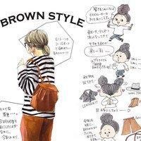 【連載】今、コレ、欲しい! vol.27《茶色・ブラウン》