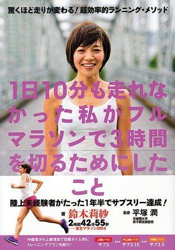 Amazon.co.jp: 1日10分も走れなかった私がフルマラソンで3時間を切るためにしたこと: 鈴木莉紗, 平塚潤: 本