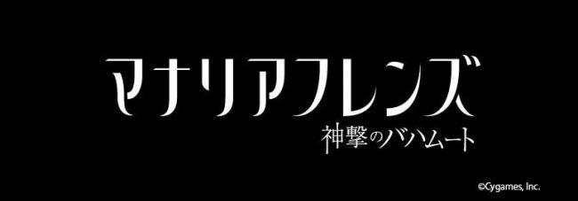 『神撃のバハムート』「マナリア魔法学院」がアニメに!タイトルは『神撃のバハムート マナリアフレンズ』に決定! 株式会社Cygamesのプレスリリース