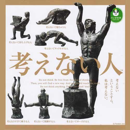 考えない人 全6種 パンダの穴 にんげん 男性 フィギュア 彫刻全6種 1 考えないで持ち上げる人 2 考えないで