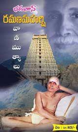 Ramana Maharshi Vani Mutyalu - Telugu eBook