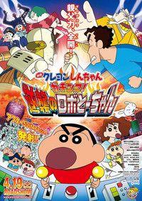 映画クレヨンしんちゃん ガチンコ!逆襲のロボとーちゃんのポスター