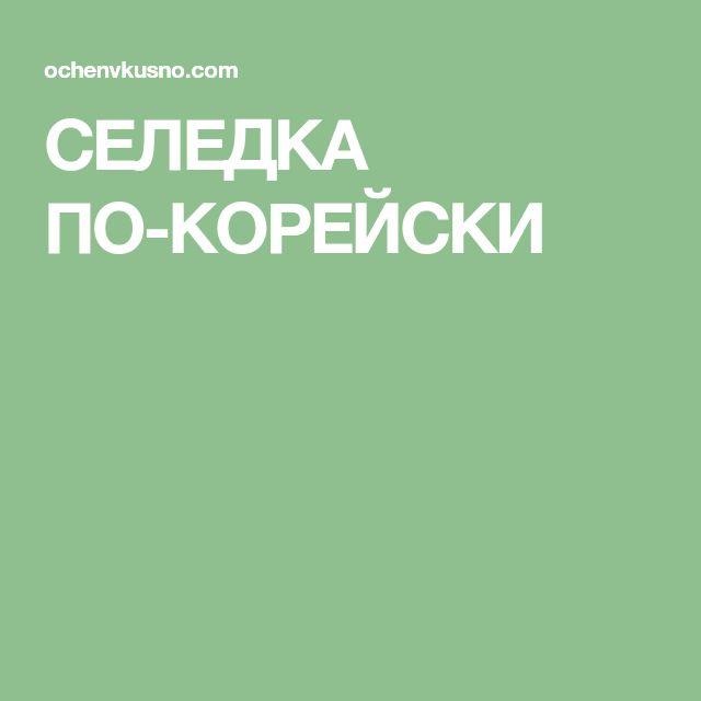 СЕЛЕДКА ПО-КОРЕЙСКИ