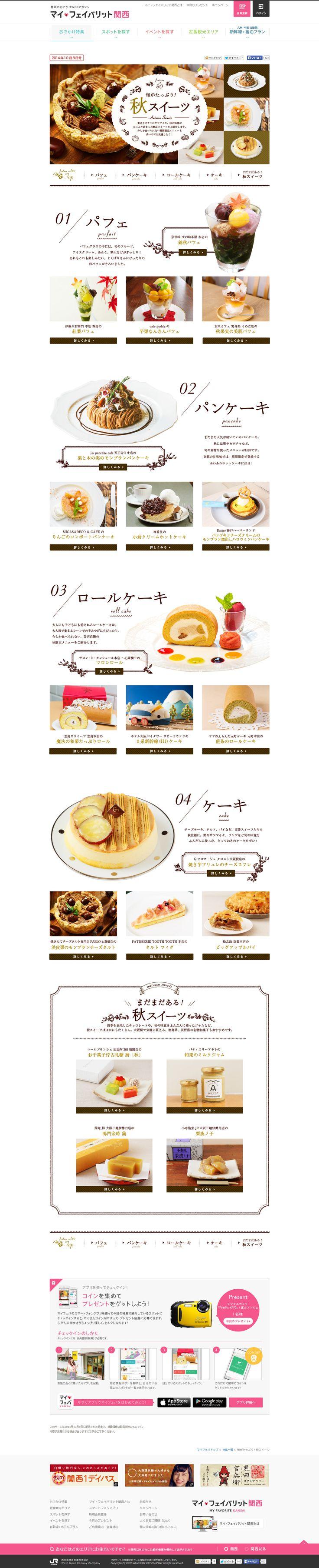 【特集Vol.80】旬がたっぷり!秋スイーツ:マイ・フェイバリット関西