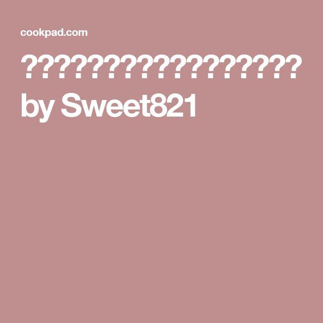 夏の保存食~みょうがのさっぱり漬け by Sweet821