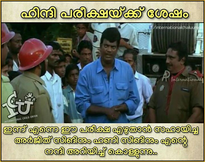 17 Best Images About ICU & Troll Malayalam On Pinterest