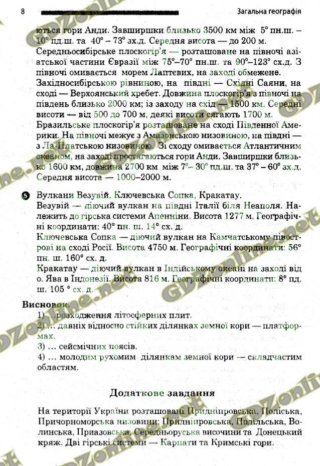 Буренко в м 5 класс гдз workbook