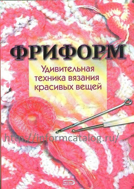 Книга «Фриформ — удивительная техника вязания красивых вещей» | Ниточка