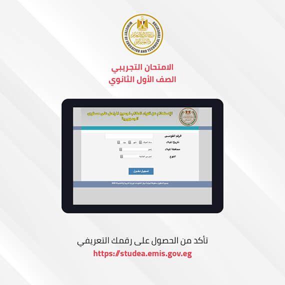 امتحانات الصف الاول الثانوى 2020 التجريبي بالعربي نتعلم Tablet Electronics Phone