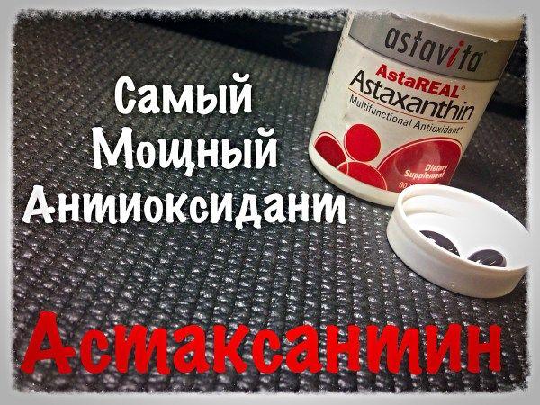 Астаксантин - самый сильный антиоксидант