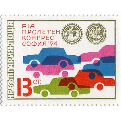 postage stamp: Стефан Кънчев (Stefan Georgiev) - FIA - Spring Congress, Sofia 1974