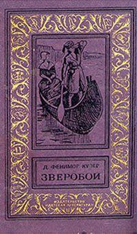 Зверобой, или Первая тропа войны — Д. Фенимор Купер. Детская литература, 1975