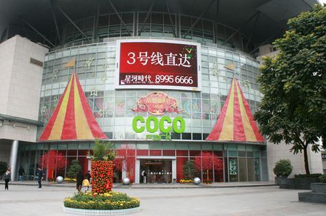 Shopping at Coco Park 购物公园 in #Shenzhen #China http://shenzhenshopper.com/77-coco-park.html