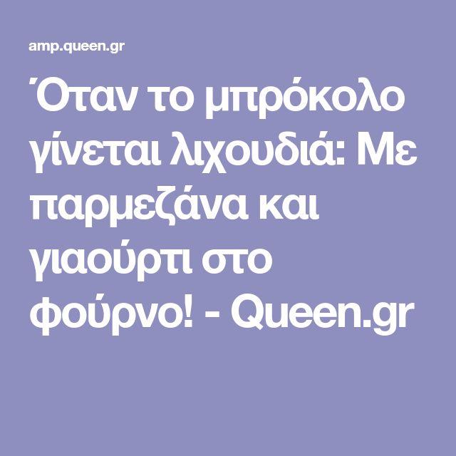 Όταν το μπρόκολο γίνεται λιχουδιά: Με παρμεζάνα και γιαούρτι στο φούρνο! - Queen.gr