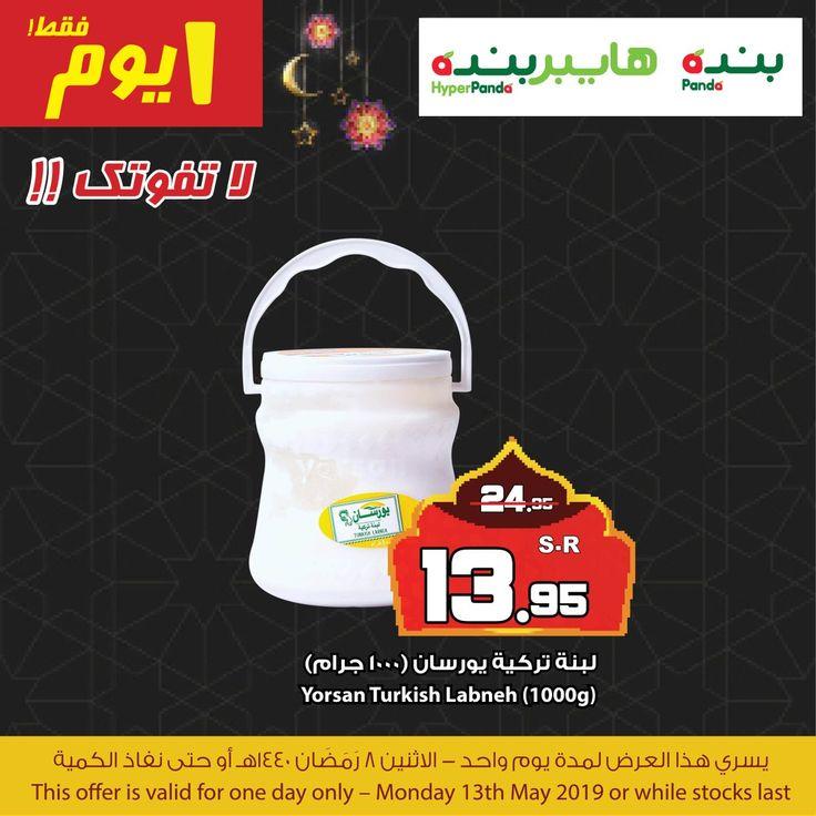 عروض رمضان عروض هايبر بنده اليوم الاثنين 8 رمضان 1440 هـ Https Www 3orod Today Saudi Arabia Offers Panda Offers Pandasaudi135 Html Labneh Lunch Box Offer