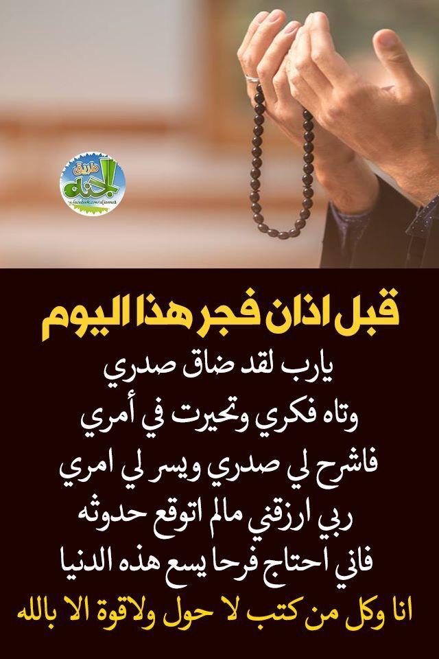 Pin By Hamza On دعاء Islam Quran Quran Islam