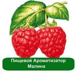 Пищевой Ароматизатор Малина – 1 литр в магазине Мыло-опт.com.ua. Тел: (097)829-49-36. Доставка по всей Украине.