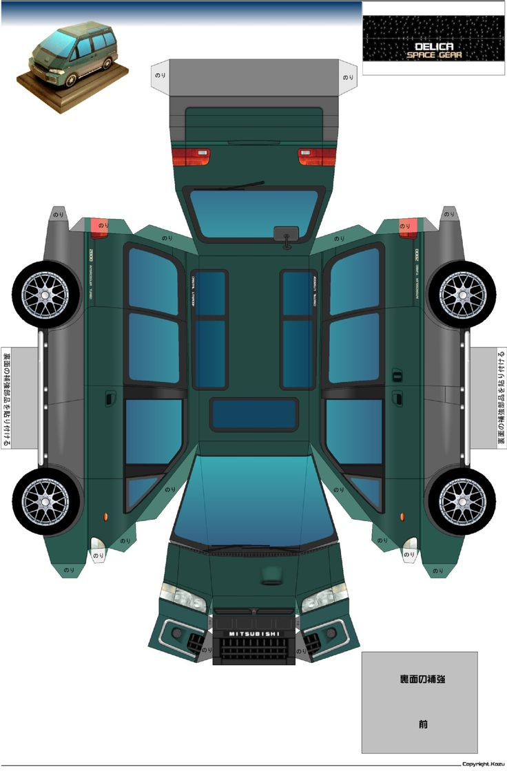 Printable Car Paper Model Templates