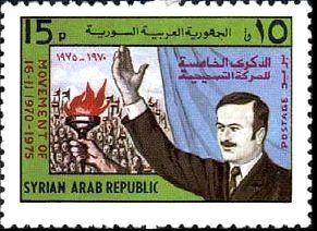 Stamp: Pres. Hafez al Assad (Syria) (5th anniv. of Correctionist Movement) Mi:SY 1307,Sn:SY 719,Yt:SY 436