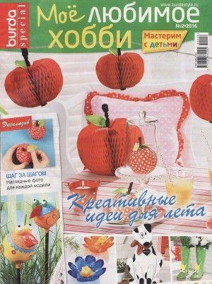 BOM DIA! No meu diário que você pode baixar livros e revistas, bem como ler on-line: LiveInternet - Serviço russo diários online