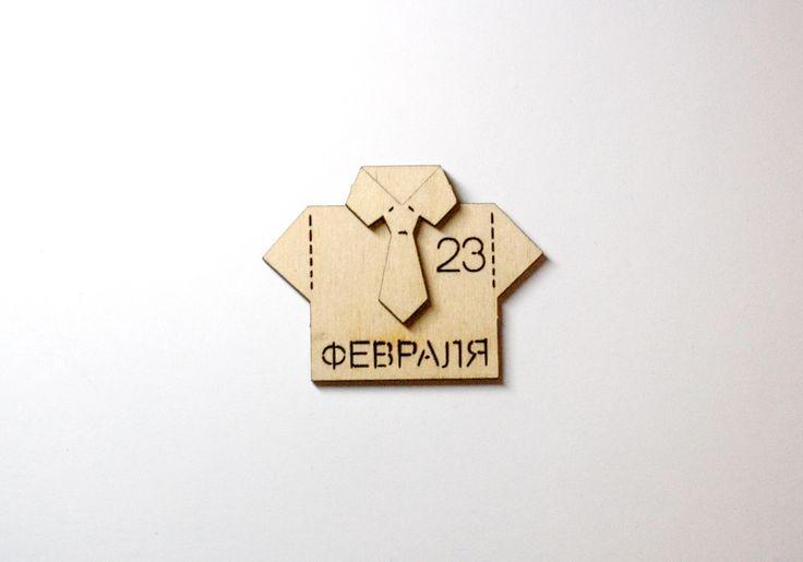 Стильный значок-рубашка с выжженной надписью «23 февраля». Заготовка может стать магнитом или значком, при помощи определенной фурнитуры. Покройте изделие краской и оно станет уникальным сувениром ручной работы.  Заготовки для брошек в ассортименте продаются в интернет-магазине «Канышевы».   #заготовкадлятворчества #заготовкидлятворчества #декоративноприкладноеискусство #товарыдляхобби #хобби #товарыдлярукоделия #23февраля #деньзащитникаотечества #моемузащитнику #сувенирыназаказ #сувениры…