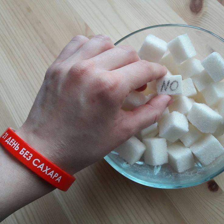 """Всем-всем, кто хочет быть здоровым👍, энергичным🙋и красивым🌷посвящается! (Разве кто-то останется в стороне после такого призыва😉?) #21деньбезсахара : ❣Не сворачивайте с пути, не ведитесь на """"маленькие исключения"""", однажды отказавшись от сахара! ✔Внимательно изучайте свой рацион и читайте этикетки на продуктах. ✔""""Скрытый"""" сахар нельзя недооценивать! 🔸Детский глазированый сырок содержит 3 ч.л. сахара, 🔸творожок Danon 6 ч.л. сахара, 🔸стакан яблочного сока 6-8 ч.л. сахара, 🔸стакан…"""