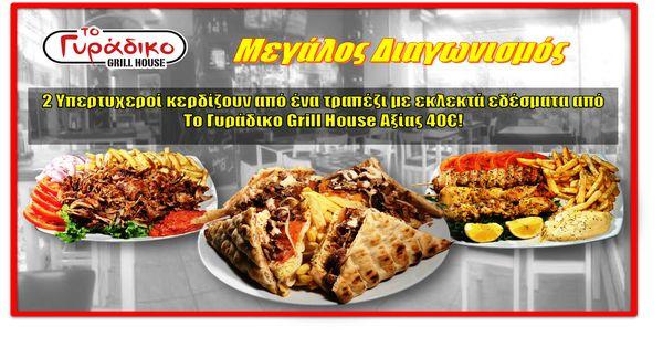 Πάρε Μέρος στο Διαγωνισμό & Κέρδισε Ένα από τα Δύο (2) Τραπέζια με Εκλεκτά Εδέσματα από #ΤοΓυράδικο Grill House Αξίας 40€!