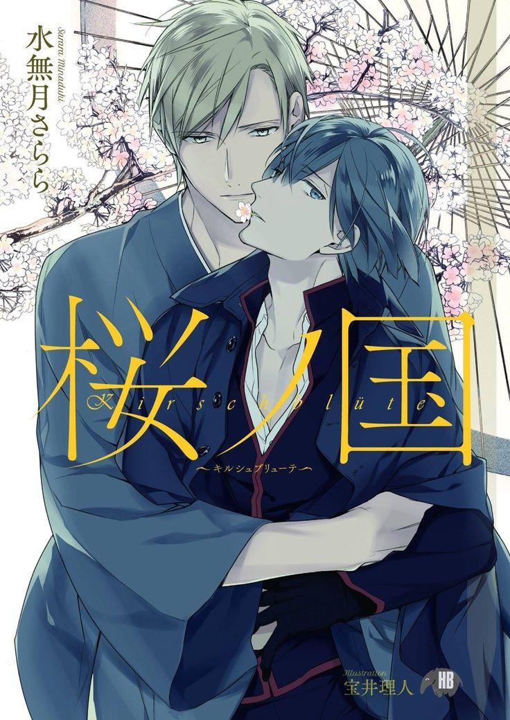 BL Novel: Sakura no kuni Kirschbluete. Author: Sarana ...