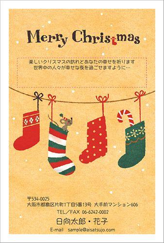 クリスマスはがき XC-070 クリスマスカード♪ たくさんの靴下に大きな期待を込めて。