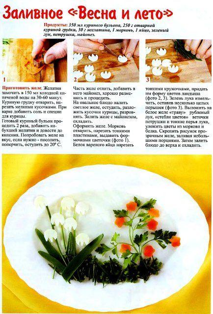 Украшаем блюда  цветами из овощей, мастер классы