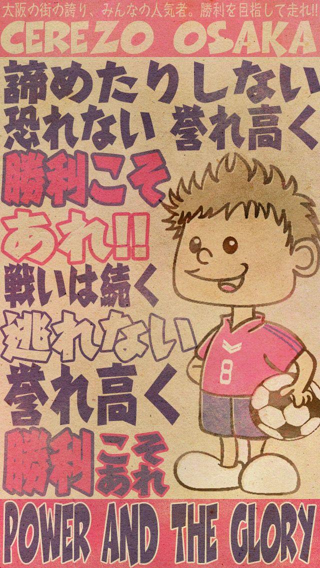 セレッソ大阪 Cezezo_Osaka 47 iPhone スマホ 壁紙 wallpaper [パワグロ] 8番くん。柿谷と言う訳でもないようなあるような