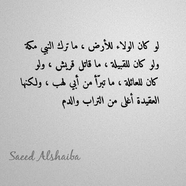لو كان الولاء للأرض ما ترك النبي مكة ولو كان للقبيلة ما قاتل قريش ولو كان للعائلة ما تبرأ من أبي لهب ولكنه Cool Words Self Love Quotes Country Quotes