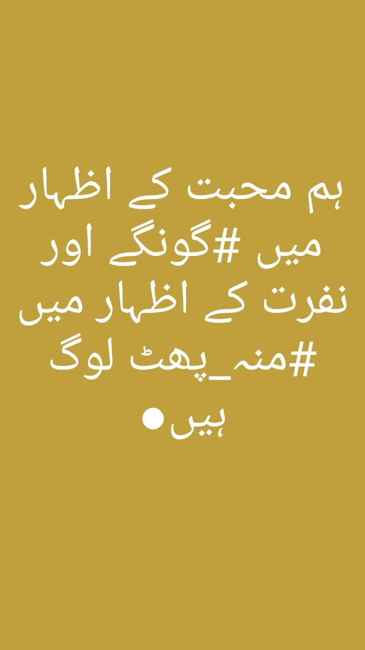 Pin By Sehr Shah On Status Funny Whatsapp Status Poetry