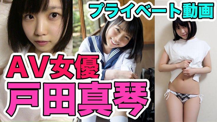 戸田真琴の完全プライベート動画集【ワイネタ】