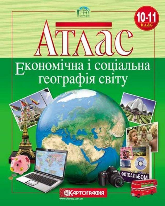 Атлас по географии 10 класс онлайн смотреть