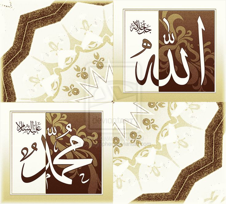 Allah, SWT, and Muhammad, PBUH by calligrafer on DeviantArt