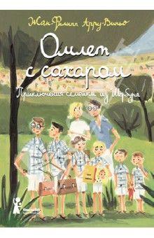Жан-Филипп Арру-Виньо - Омлет с сахаром. Приключения семейки из Шербура обложка книги