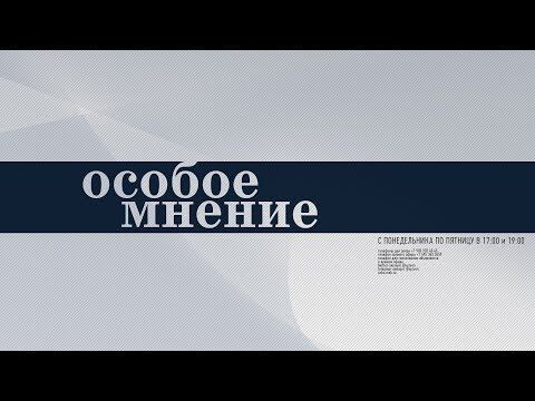 (403) Особое мнение / Глеб Павловский // 03.01.18 - YouTube