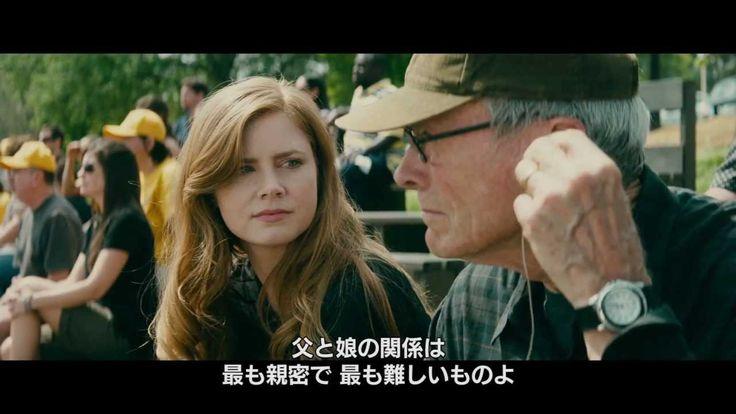 映画『人生の特等席』特別映像【HD】 2012年11月23日公開