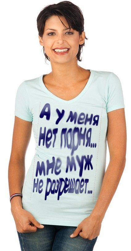 Женская футболка А у меня нет парня