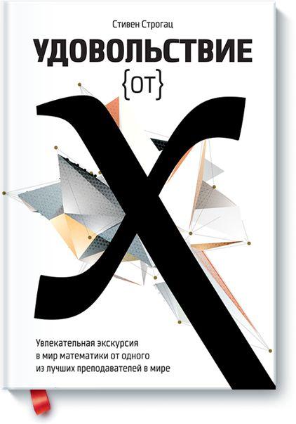 Книгу Удовольствие от x можно купить в бумажном формате — 650 ք, электронном формате eBook (epub, pdf, mobi) — 349 ք.