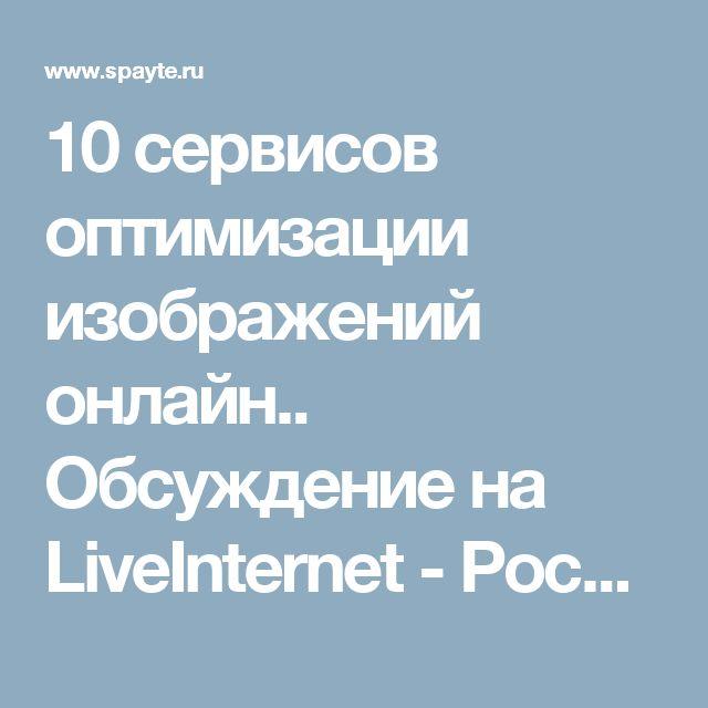 10 сервисов оптимизации изображений онлайн.. Обсуждение на LiveInternet - Российский Сервис Онлайн-Дневников