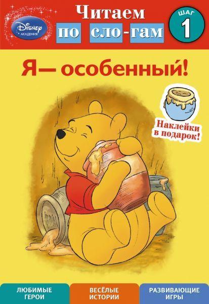 Я - особенный! Шаг 1 (Winnie The Pooh) russian book