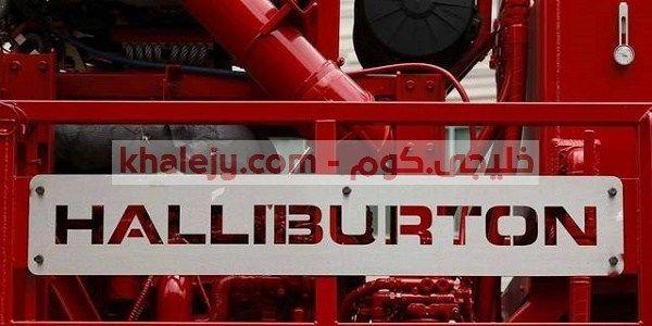 اعلنت شركة هاليبرتون للطاقة عن وظائف شاغرة للمواطنين والاجانب وننشر وظائف شاغرة في سلطنة عمان شركات البترول حيث ننشر التفاصيل ورابط Novelty Sign Novelty Signs