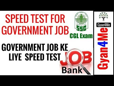 SPEED TEST FOR GOVERNMENT JOB | SSC EXAM SPEED TEST | BANK EXAM SPEED TEST | GOVERNMENT JOB - http://LIFEWAYSVILLAGE.COM/how-to-find-a-job/speed-test-for-government-job-ssc-exam-speed-test-bank-exam-speed-test-government-job/