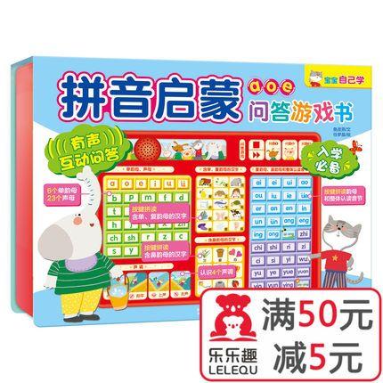 拼音启蒙问答游戏书 乐乐趣幼儿拼音认知点读发声书 幼儿园大中班汉语拼音学习图书教具 儿童书籍有声读物 声母韵母音节声调玩具书