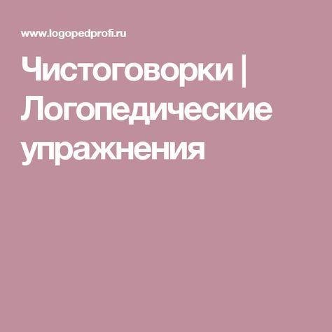 Чистоговорки | Логопедические упражнения