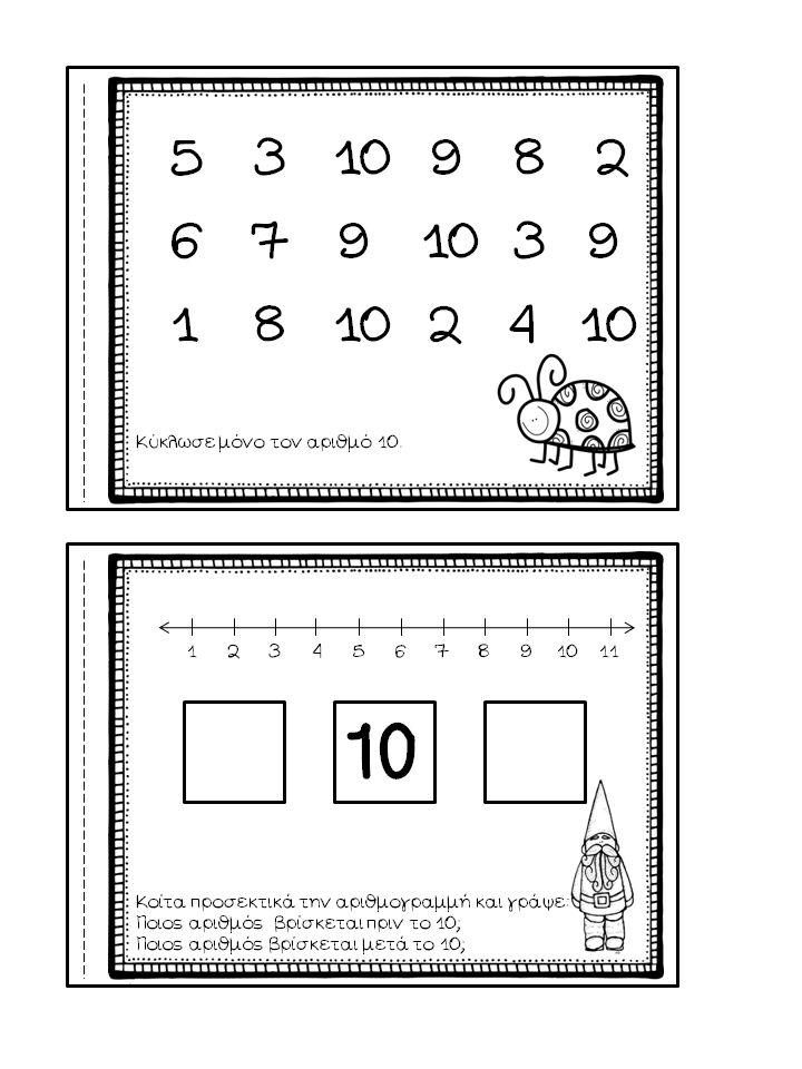 Βιβλιαράκι+για+το+10.png (720×960)