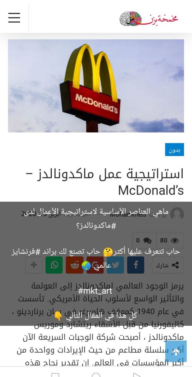 استراتيجية عمل ماكدونالدز Mcdonalds